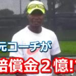 大坂なおみが2011年に元コーチのクリストフジーンから賠償金!顔画像!