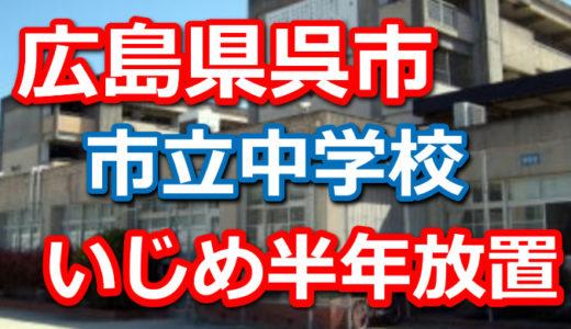 罰ゲーム?いじめ半年放置の広島県呉市の市立中学校はどこ?校長の名前や画像は?