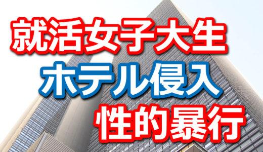 就活生暴行!住友商事元社員の三好琢也は慶応大学出身!顔画像やツイッターも特定