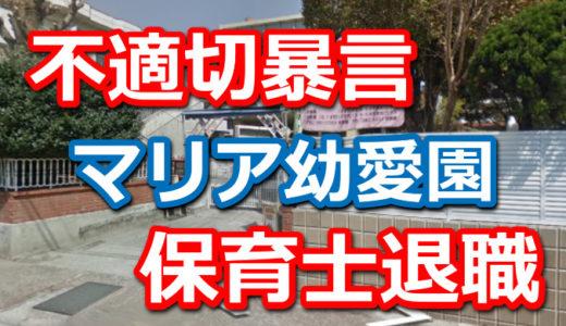 マリア幼愛園(熊本)で保育士が園児に不適切暴言!内容や名前と顔画像は?