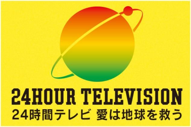 24時間テレビ,2019!観覧募集,いつから,いつまで,応募方法,当落発表