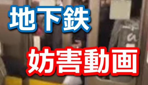 【動画】名古屋市の地下鉄栄駅で妨害行為!名前や顔画像!迷惑な老害がヤバい!