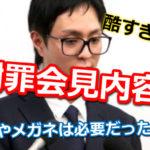 【動画】AAAリーダー謝罪会見がひどい!黒髪や眼鏡はなぜ?暴行をお酒のせいにしていて不快!