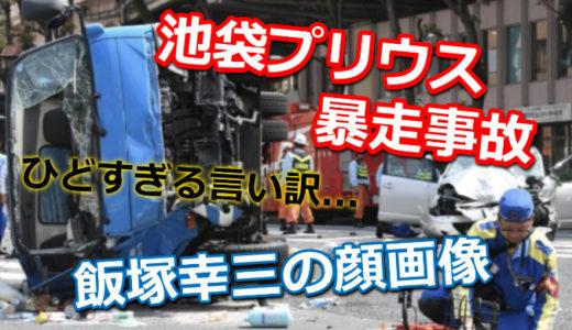 池袋事故!犯人の名前や逮捕されない本当の理由とは?飯塚幸三の顔画像と酷すぎる言い訳