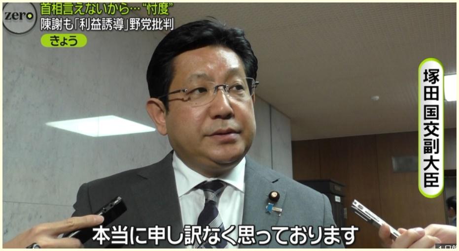 塚田一郎,副大臣,国土交通,忖度発言,全文,音声,辞任,クビ