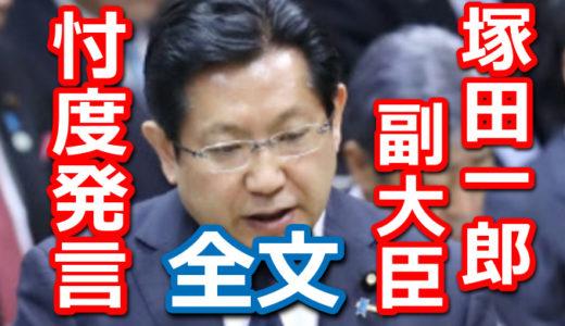 塚田一郎副大臣(国土交通)忖度発言の全文と音声!辞任でクビに!事実とは異なる?