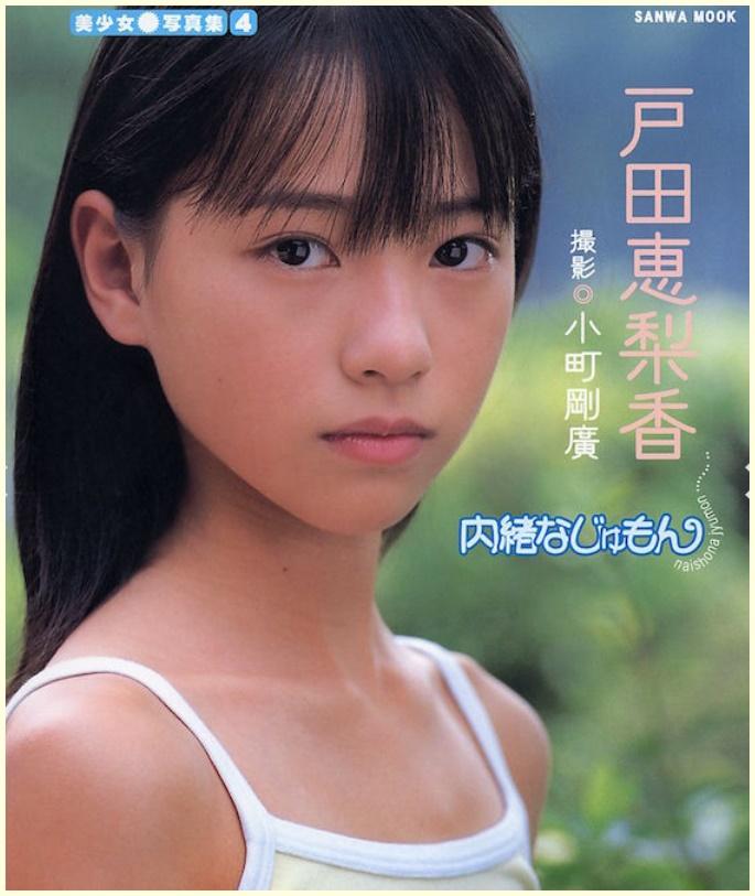 戸田恵梨香,15歳,無理,セーラー服姿,画像,スカーレット