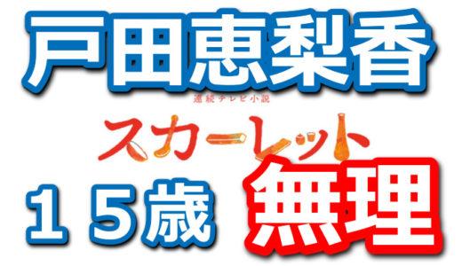 戸田恵梨香と大島優子の15歳役は無理!セーラー服姿がヤバすぎる!画像【スカーレット】
