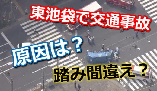 【画像】東池袋で交通事故!原因はプリウス運転の高齢者の踏み間違え?