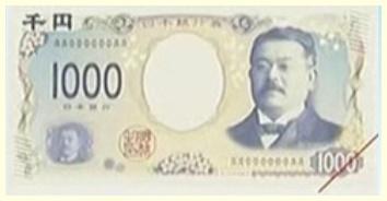 画像,新紙幣,デザイン,裏面,イメージ,誰,ダサい,発行,いつから