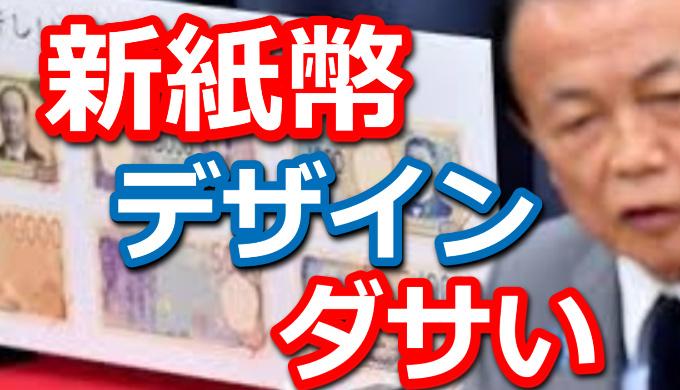 【画像】新紙幣のデザインや裏面イメージを公開!え、誰?ダサい!発行はいつから?