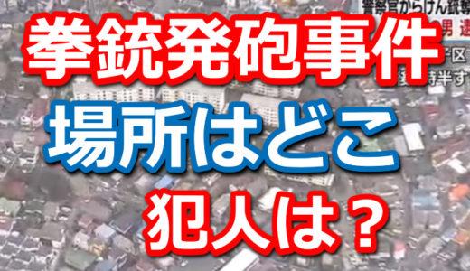 横浜市磯子区岡村で拳銃発砲事件!場所はどこで犯人の名前や顔画像は?なぜ奪われた