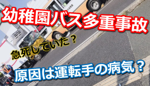 熊本幼稚園バス多重事故の原因はトラック運転手の病気?事故前に急死していた