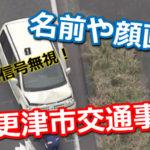 千葉県木更津市で事故!運転手の名前や顔画像!現場の場所や原因は?