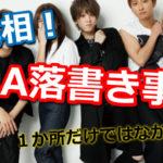 AAA落書き事件の真相!伊藤千晃の問題行動と言い訳を詳しく紹介!