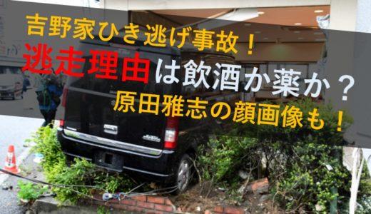 【吉野家ひき逃げ事故】逃走理由は飲酒や薬?原田雅志の顔画像も!奈良県斑鳩町