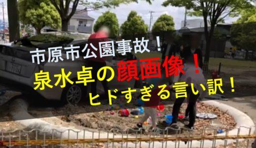【市原市公園事故】プリウス運転手の泉水卓の顔画像!ヒドすぎる言い訳!