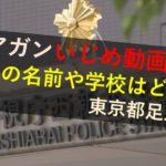 【いじめ動画】東京足立区で小学生がエアガン!犯人の名前や学校はどこ?