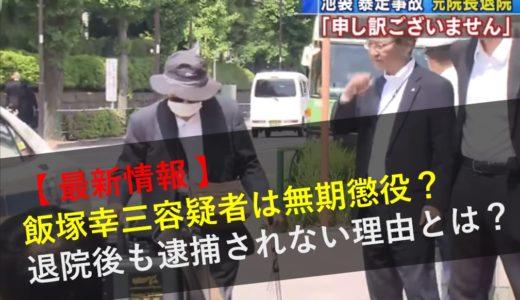 飯塚幸三容疑者は無期懲役?退院後も逮捕されない理由とは?最新情報も