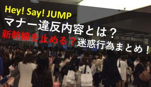 Hey! Say! JUMPのマナー違反内容とは?新幹線を止める?迷惑行為まとめ!
