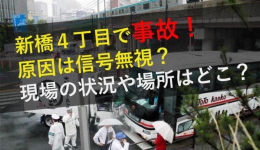 【画像】新橋四丁目で事故!原因は信号無視?現場の状況や場所はどこ?