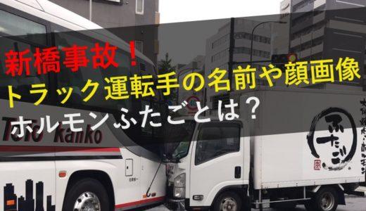 【新橋事故】トラック運転手の名前や顔画像!焼肉ホルモンふたごの情報も