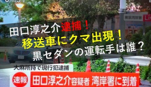 【画像】田口淳之介逮捕で移送車にクマ出現!黒セダンの運転手は誰?
