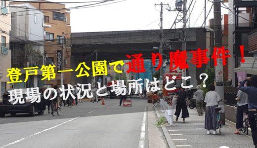 川崎市登戸駅付近の登戸第一公園で通り魔事件!現場の状況と場所はどこ?
