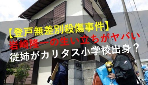 【登戸事件】犯人・岩崎隆一の家族や生い立ちがヤバい…従姉がカリタス出身?