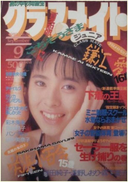 画像,原田龍二,妻,嫁,元女優,鎌江愛,家族,子ども,若い頃