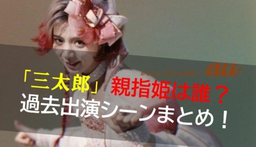 auCM「三太郎」三姫ママの親指姫は池田エライザ!登場シーンまとめ!