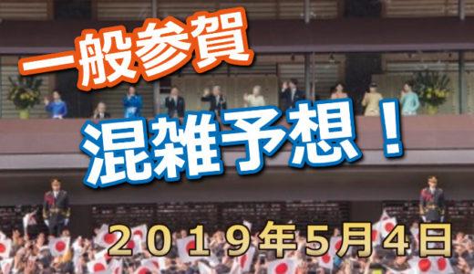 【一般参賀】2019年5月4日の混雑状況や待ち時間!何時までに行けば間に合う?