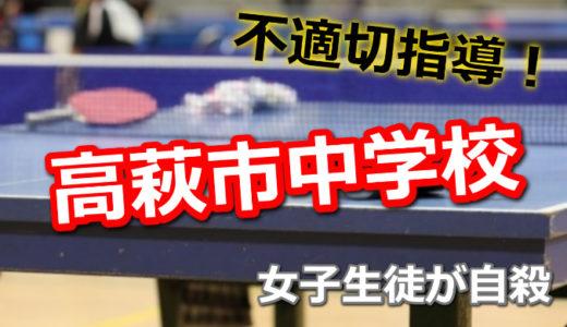 【高萩市中学女子自殺】学校は高萩中で部活は卓球部!顧問の名前や顔画像も