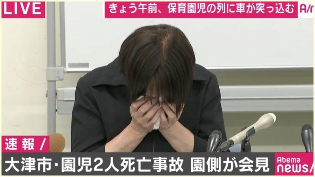 大津市事故,園長,泣き方,演技,嘘泣き,記者会見は誰が開いた,動画