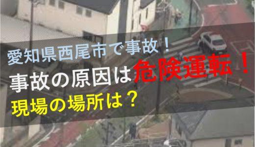 【愛知西尾市平坂事故】事故の原因は危険運転!現場の状況と場所はどこ?