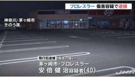 安倍健治の顔画像!会社員を暴行した理由と現場のスーパーの場所はどこ?