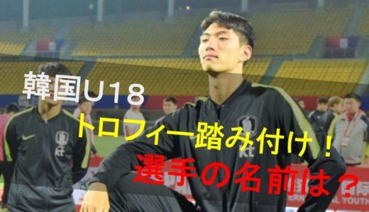 【画像】韓国U18トロフィー踏み付けた選手は誰?名前や経歴と所属クラブも