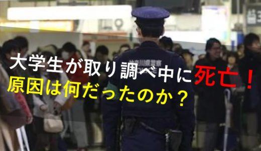 県警の取り調べ中に大学生が死亡した原因は?名前や顔画像も!川崎市麻生区