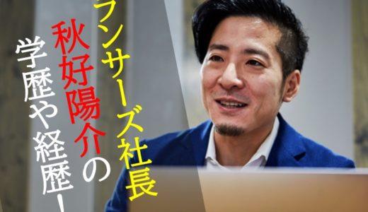 【秋好陽介Wiki】ランサーズ社長の学歴や経歴!弟や髪型が変だと話題!