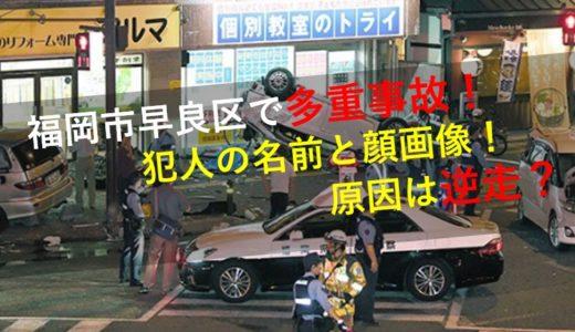 福岡市早良区事故!犯人の名前と顔画像!原因は逆走?現場の場所はどこ?