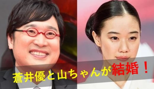 蒼井優と山里亮太が結婚!なぜ?予言していた?交際2か月のスピード婚