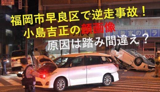 【福岡県早良区事故】小島吉正の顔画像!原因は踏み間違い?ドラレコ映像も