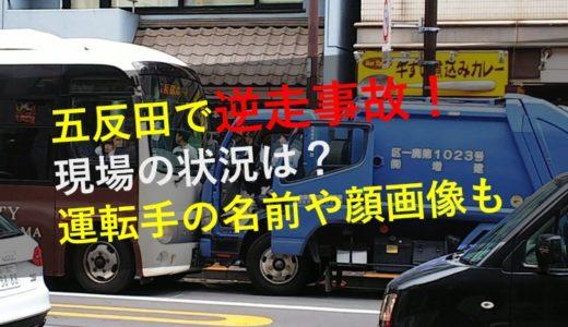 五反田で事故!ごみ収集車の運転手の名前や顔画像!現場の場所や原因は?