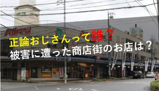 正論おじさんの顔画像や名前!被害に遭った商店街の店舗はどこ?三重県松阪市