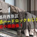 京都府西京区の迷惑ハードロックおじさんの名前や顔画像は?自宅の場所はどこ?