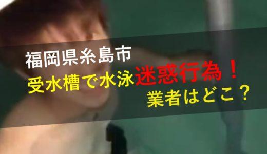 【動画】受水槽で泳いだ犯人の設備屋(業者)はどこ?名前や顔画像も!福岡県志免町