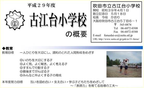 大阪吹田市,古江台小学校,いじめ,担任教師,校長,名前,いじめの内容,赤繁信和