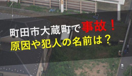 町田市大蔵町で事故!原因は?犯人の名前や顔画像と勤務先!事故現場も
