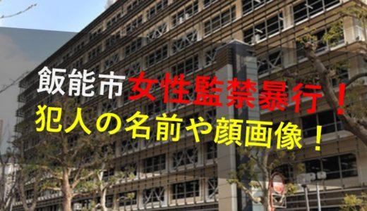 柴村北斗・林田直樹の顔画像や経歴!Facebook特定【飯能市女性暴行事件】