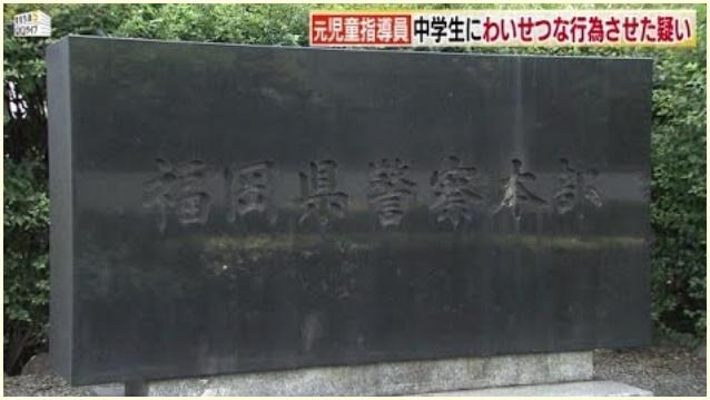 秋田将嗣,顔画像,経歴,余罪,勤務していた施設,どこ,福岡県北九州市